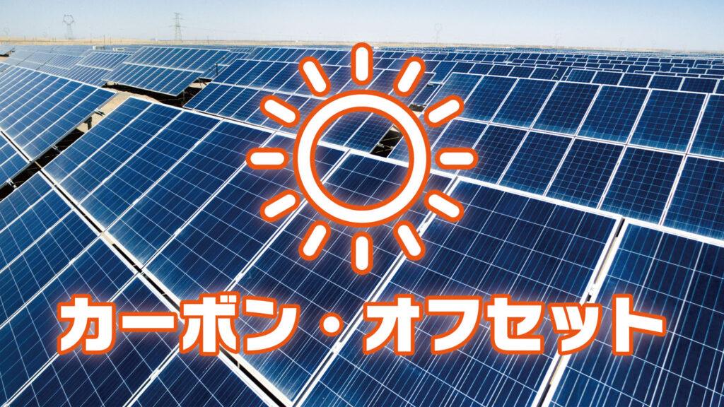 「大昭和紙工産業の営業所はCO2排出ゼロ!? 」エコを始めよう #10