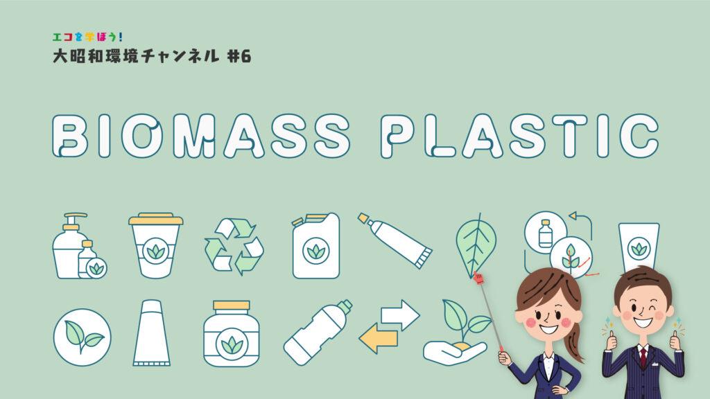 「バイオマスプラスチック」大昭和環境チャンネル #6