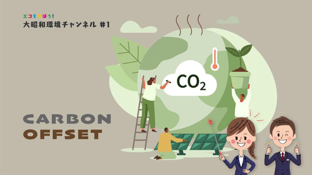 「カーボンオフセット」大昭和環境チャンネル #1