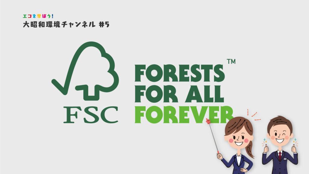 「FSC」大昭和環境チャンネル #5