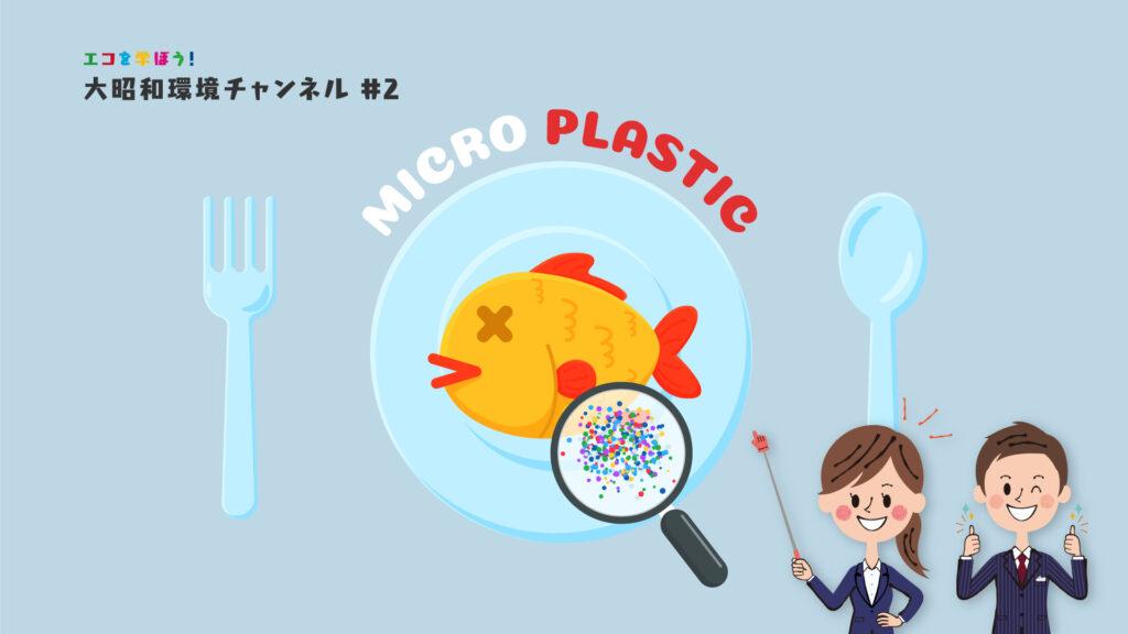 「マイクロプラスチック」大昭和環境チャンネル #2