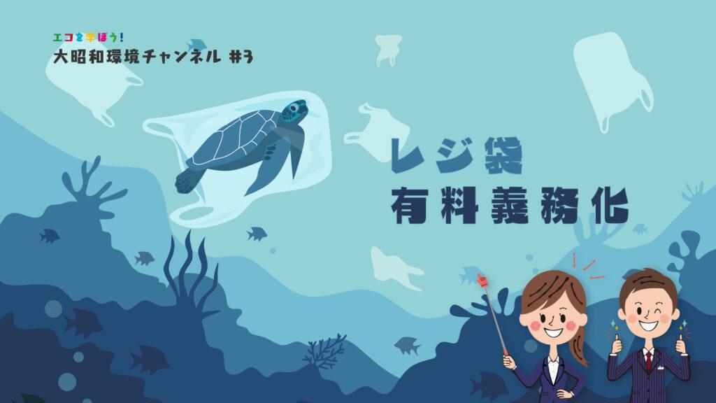 「レジ袋有料義務化」大昭和環境チャンネル #3