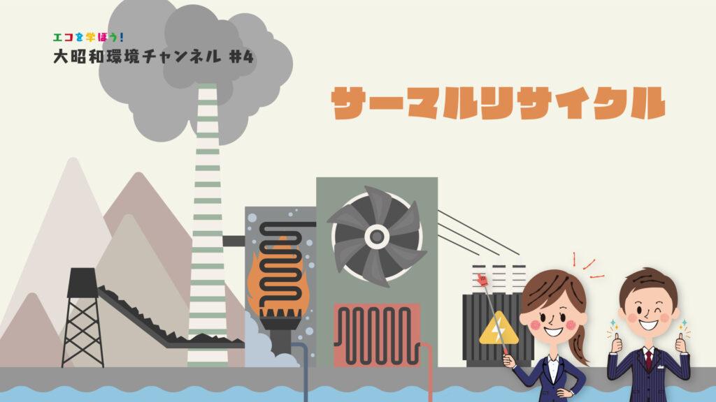 「サーマルリサイクル」大昭和環境チャンネル #4