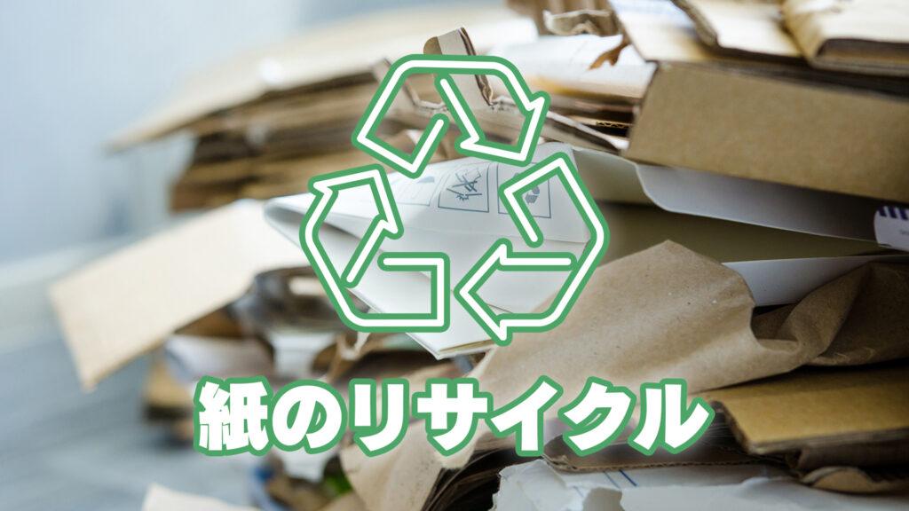 「紙のリサイクルと機能材料」エコを始めよう #12