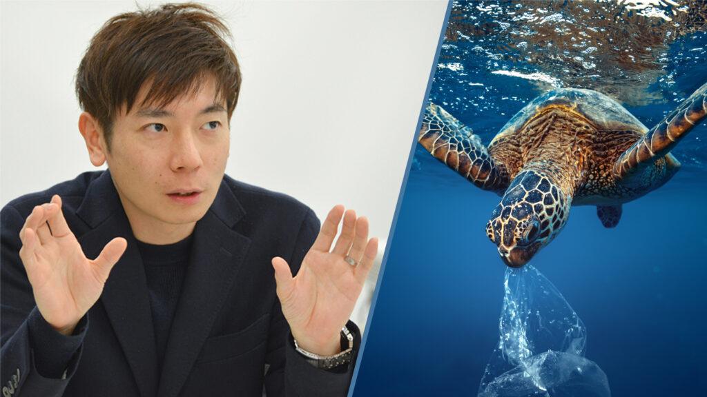 「プラスチックと海洋汚染」プラなし博士に聞く。環境問題のホント。#1
