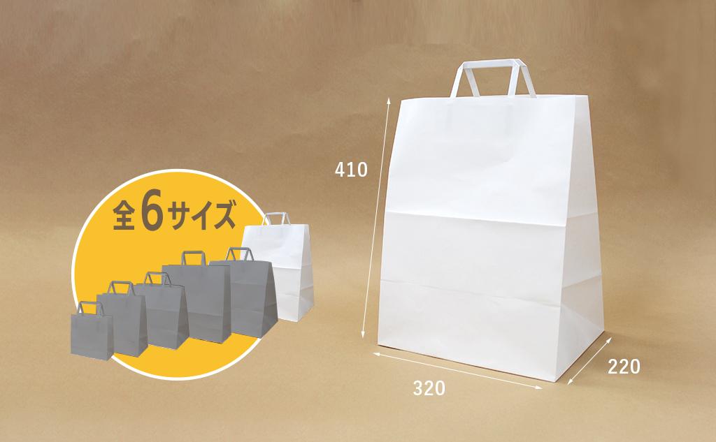 【平紐320長広白】無地手提げ袋|200袋入り