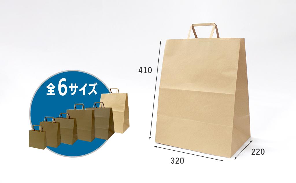 【平紐320長広茶】無地手提げ袋 200袋入り
