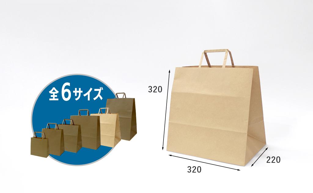 【平紐320広茶】無地手提げ袋|200袋入り