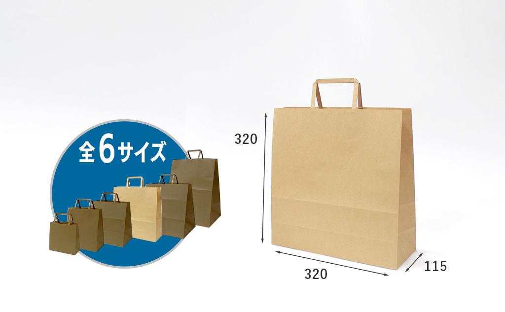【平紐320茶】無地手提げ袋(200袋入り)