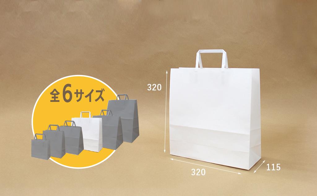 【平紐320白】無地手提げ袋|200袋入り