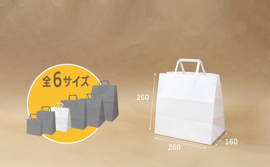 【平紐260白】無地手提げ袋|200袋入り