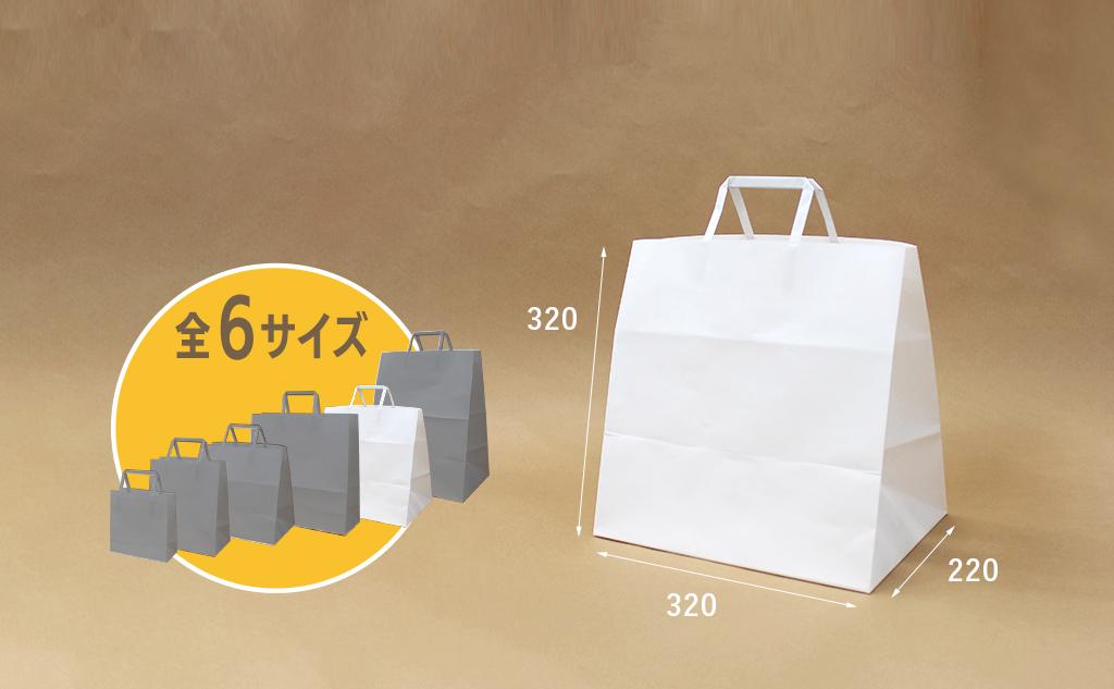 【平紐320広白】無地手提げ袋 200袋入り