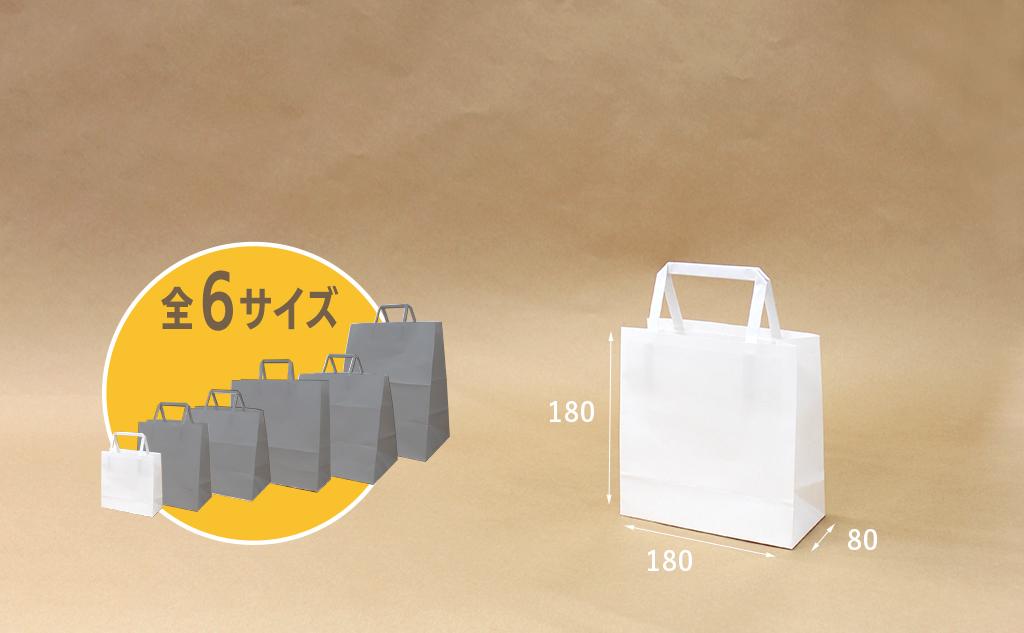 【平紐180白】無地手提げ袋 500袋入り