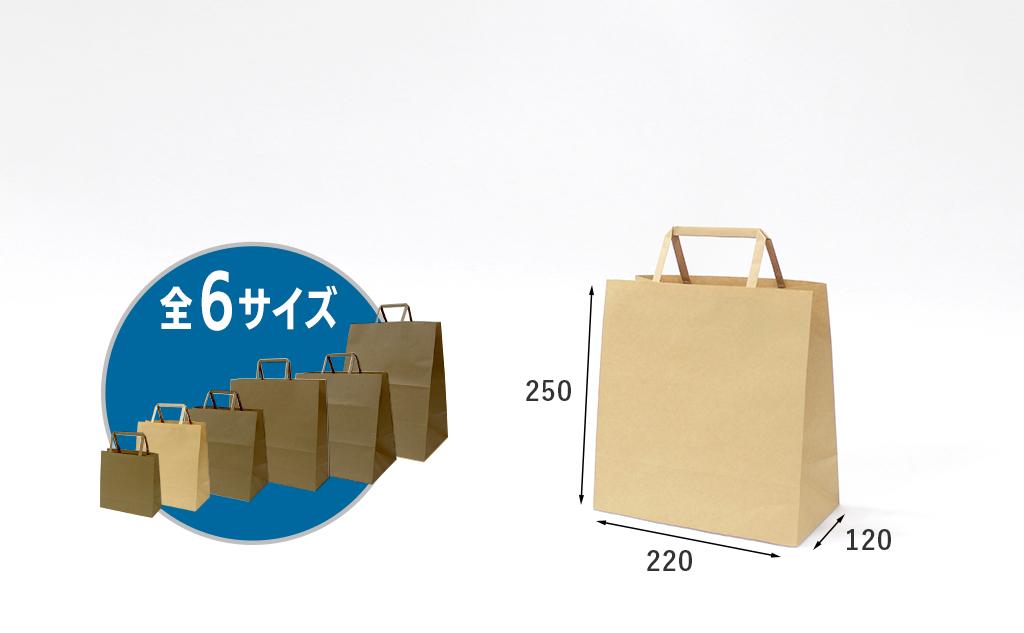 【平紐220茶】無地手提げ袋|400袋入り