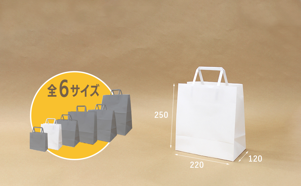 【平紐220白】無地手提げ袋|400袋入り