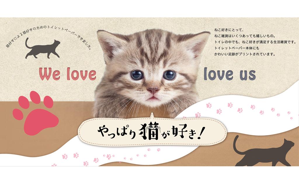 やっぱり猫が好き!トイレットペーパー