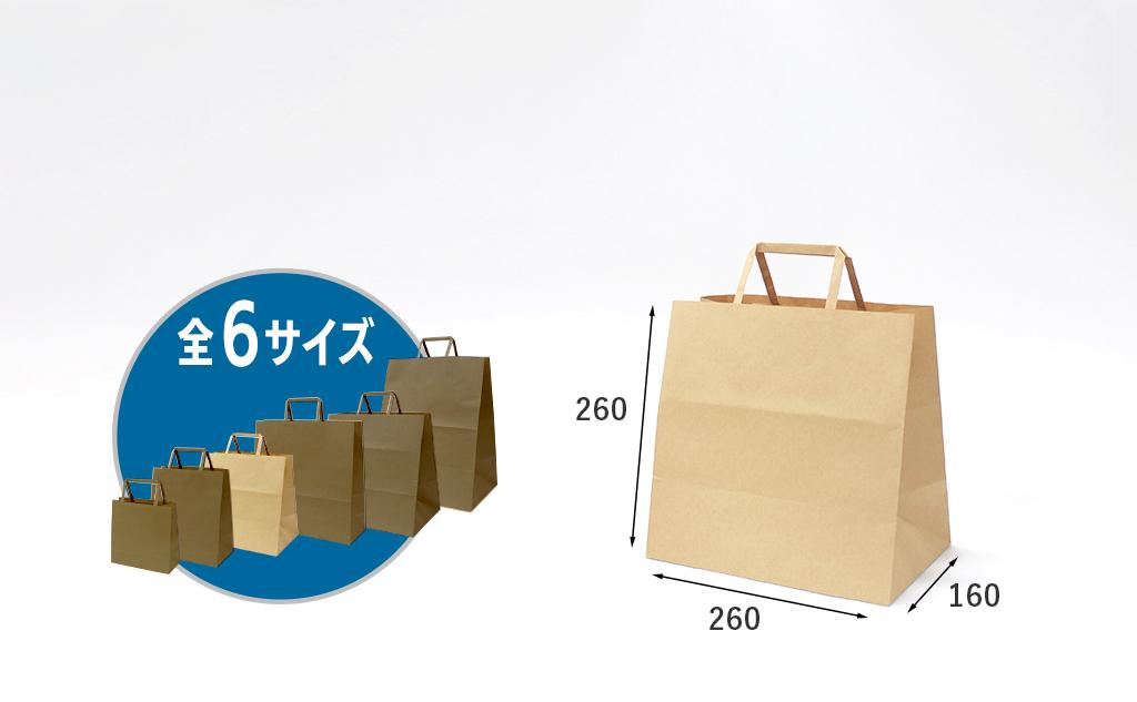 【平紐260茶】無地手提げ袋 200袋入り