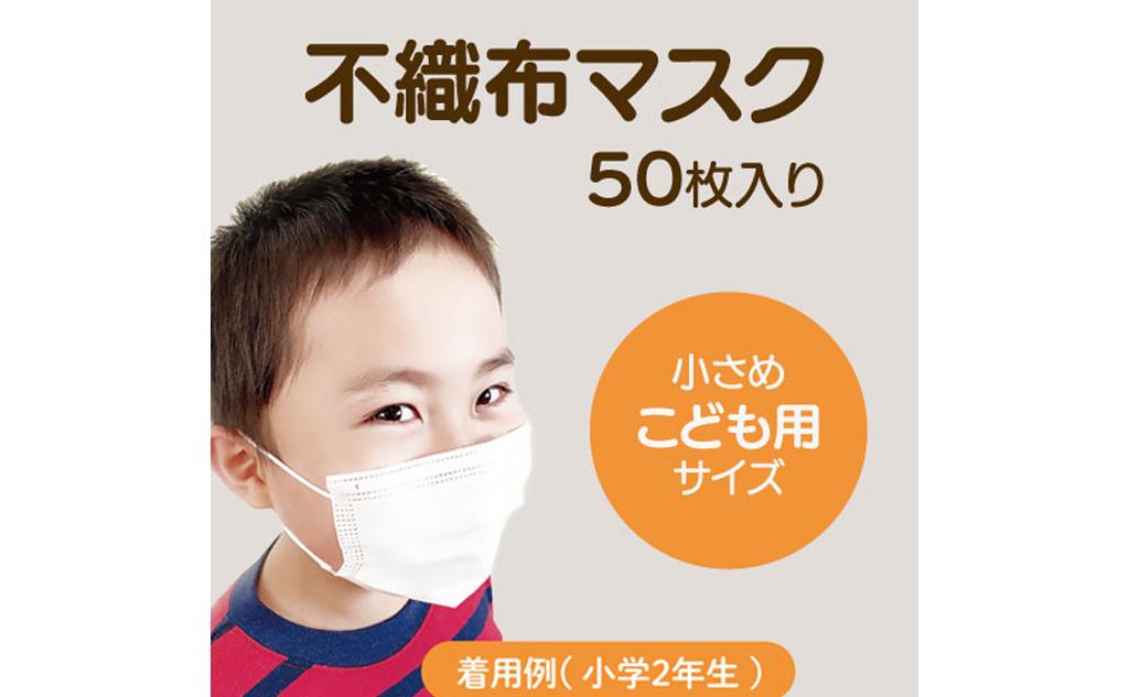不織布マスク(子ども用)|50枚入り