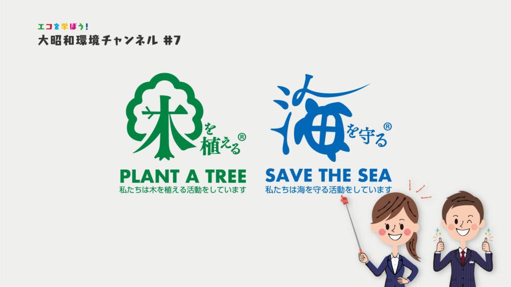 「木を植えるマーク 海を守るマーク」大昭和環境チャンネル #7