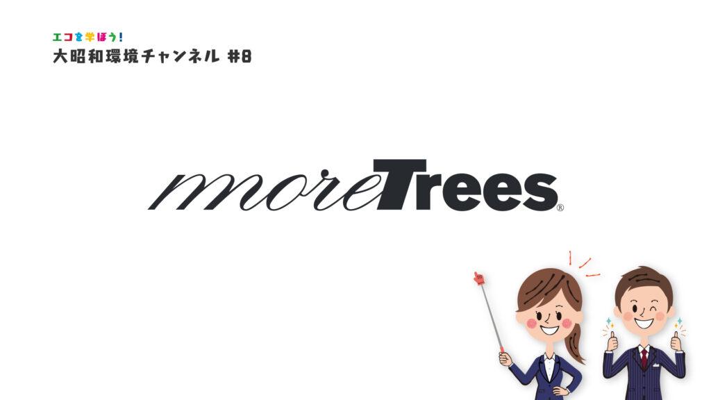 「more trees」大昭和環境チャンネル #8