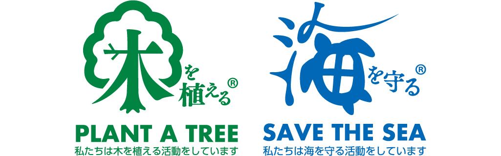 木を植えるマーク 海を守るマーク