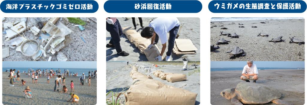 大昭和紙工産業の海を守る活動