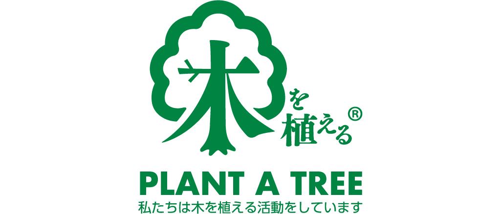 木を植えるマーク