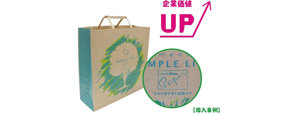 more trees paper bagをご利用いただくことで、CSRやSDGsに取り組むことができ、お客様自身の企業価値を高めることにもつながります。