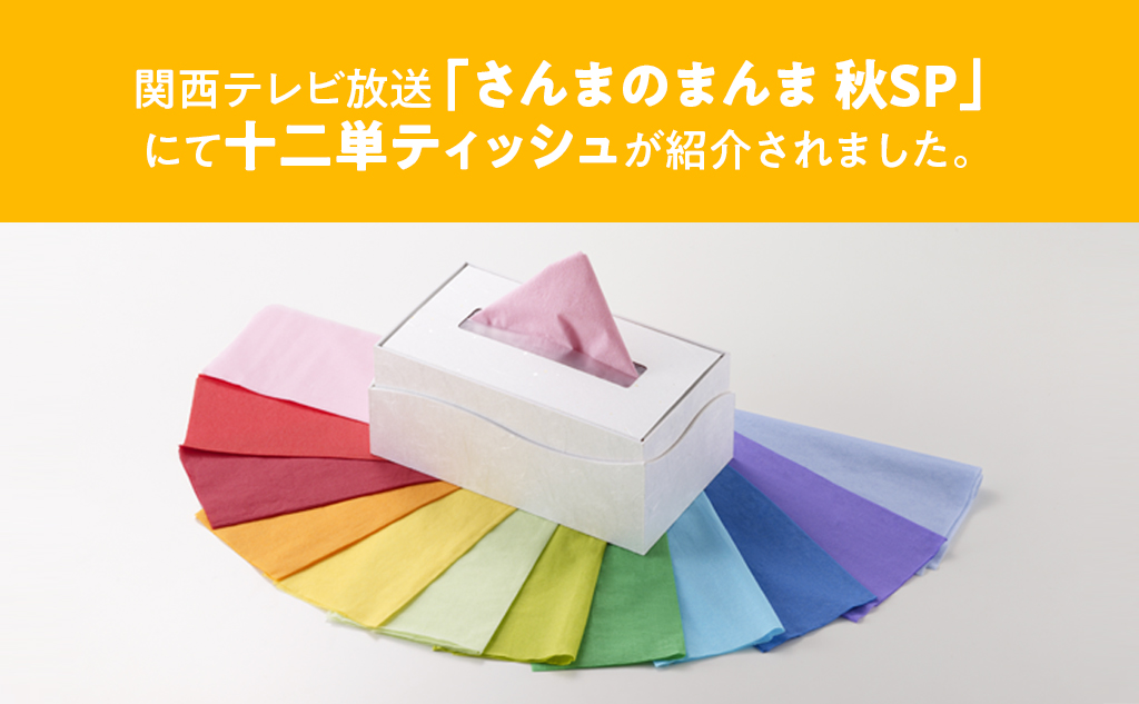 【メディア情報】関西テレビ放送「さんまのまんま」にて当社製品が紹介されました